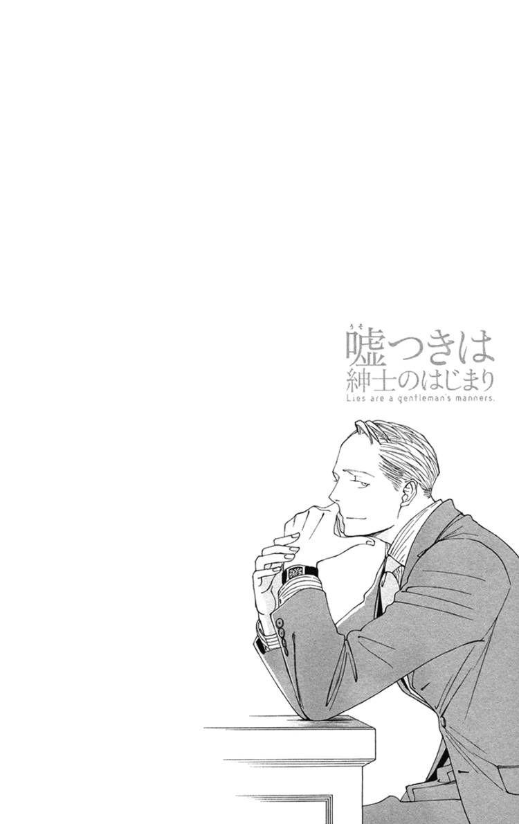 Usotsuki wa Shinshi no Hajimari 3 Page 1