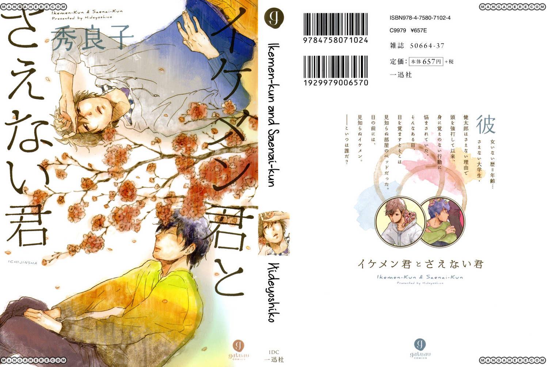 Ikemen-kun to Saenai-kun 1 Page 2
