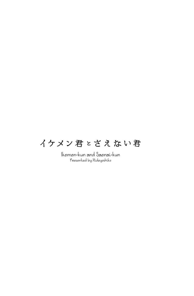 Ikemen-kun to Saenai-kun 2 Page 2