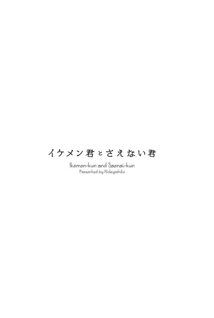 Ikemen-kun to Saenai-kun 5 Page 3