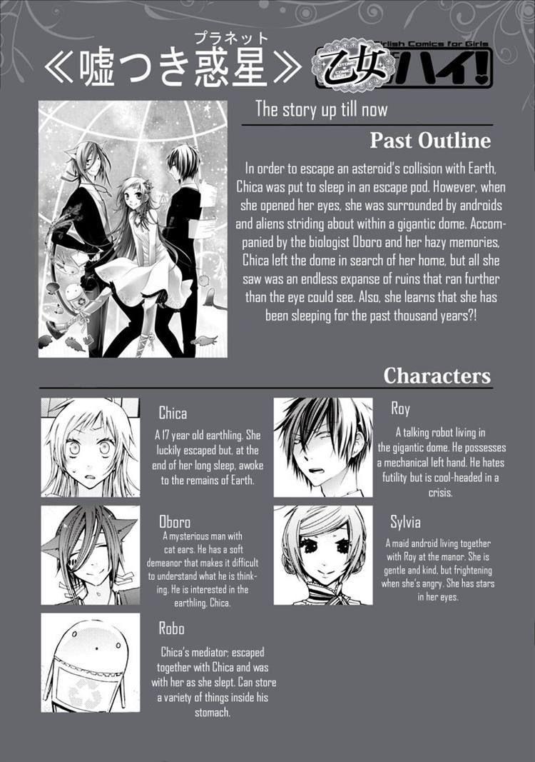 Usotsuki Wakusei 4 Page 1