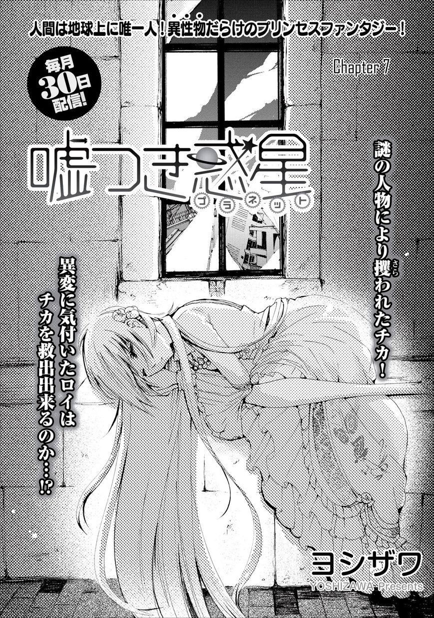 Usotsuki Wakusei 7 Page 2
