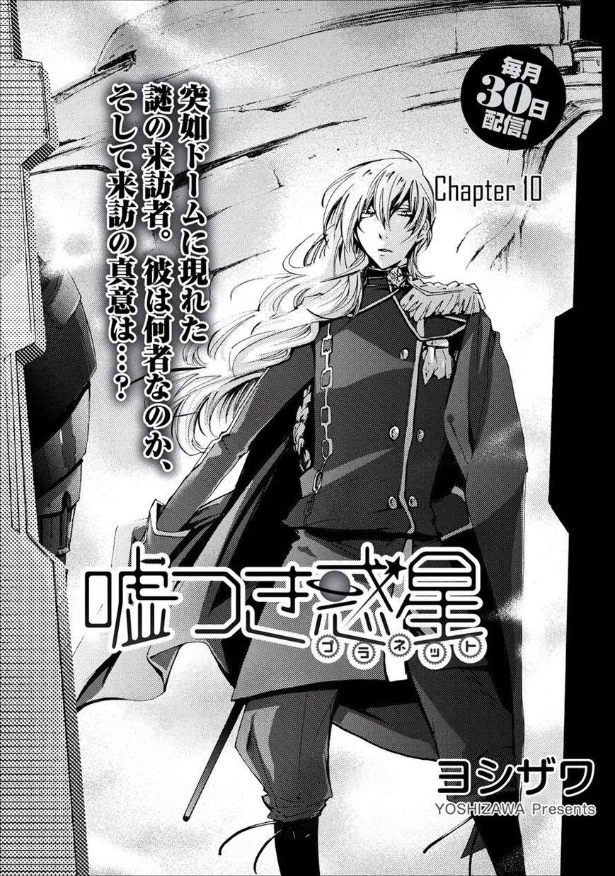 Usotsuki Wakusei 10 Page 2