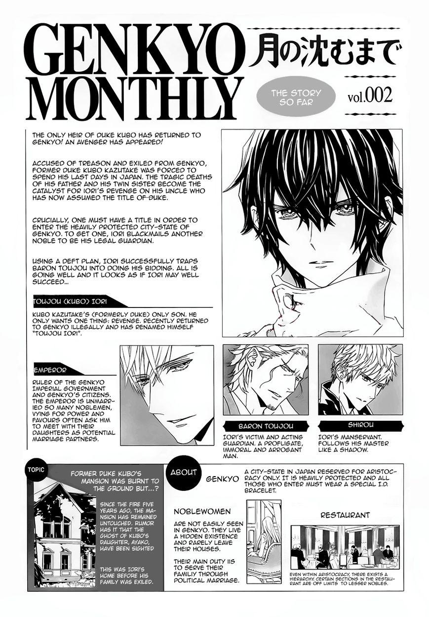 Tsuki no Shizumu made 2 Page 3