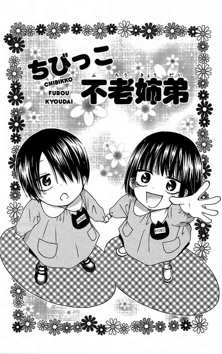 Furou Kyoudai 5.5 Page 2