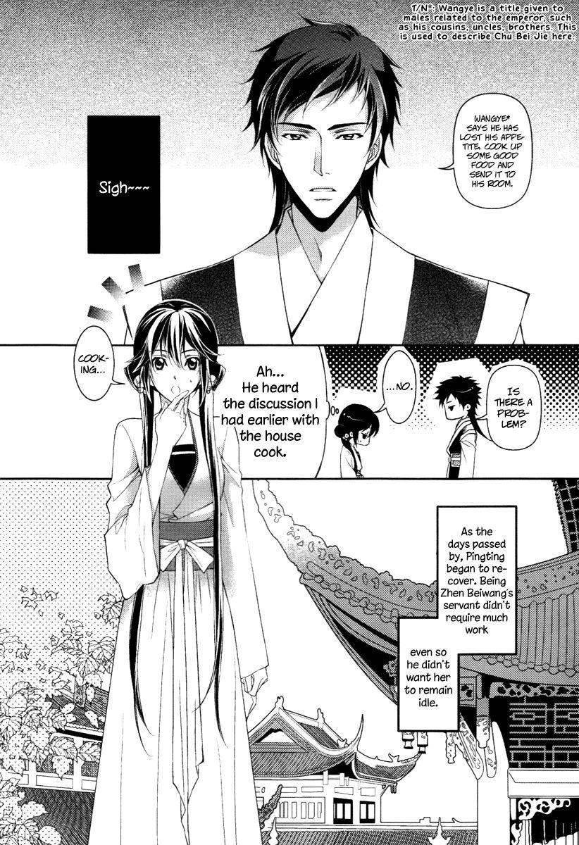 Gu Fang Bu Zi Shang 8 Page 2