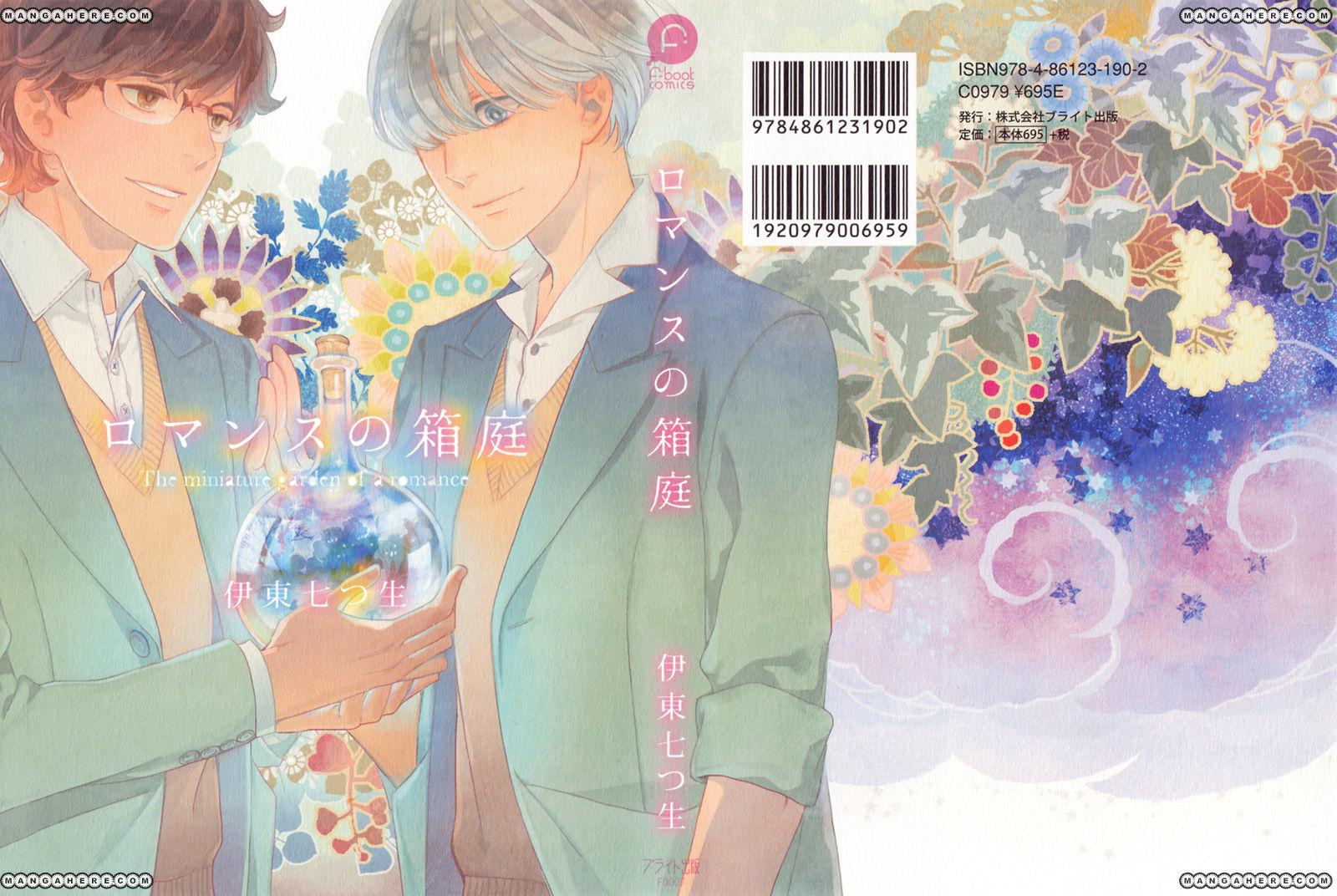 Romance no Hakoniwa 1 Page 2