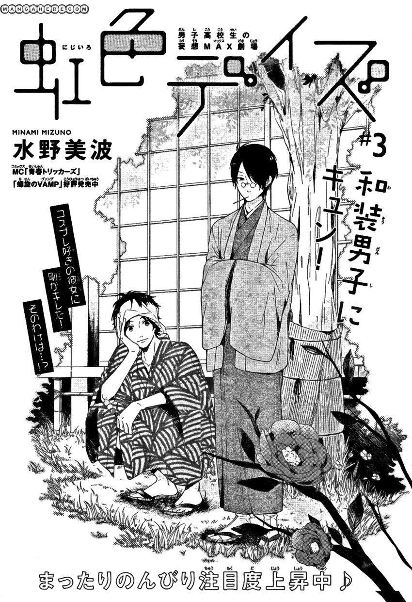 Nijiiro Days (MIZUNO Minami) 3 Page 1