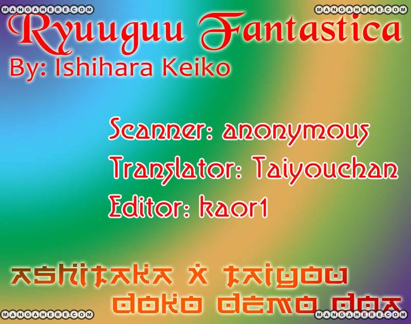 Ryuuguu Fantastica 1 Page 1