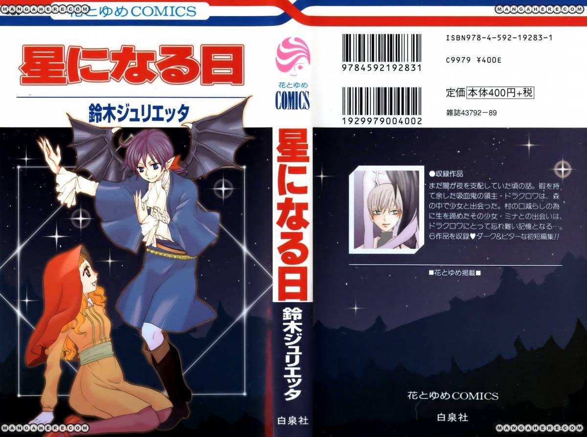 Hoshi ni Naru Hi 1 Page 1