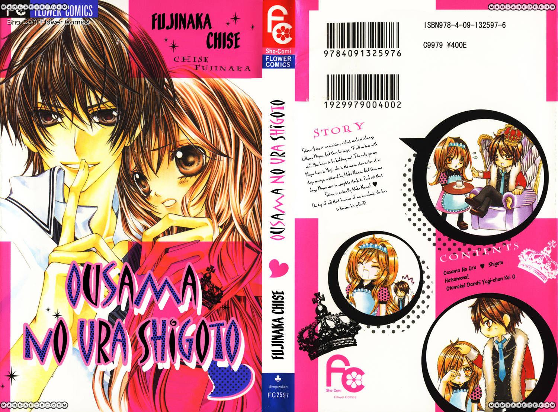 Ousama no Ura Shigoto 1 Page 1