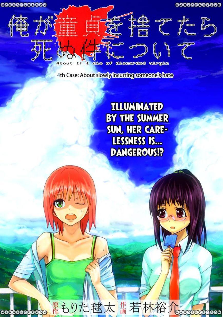Ore ga Doutei o Sutetara Shinu Ken ni Tsuite 4 Page 1