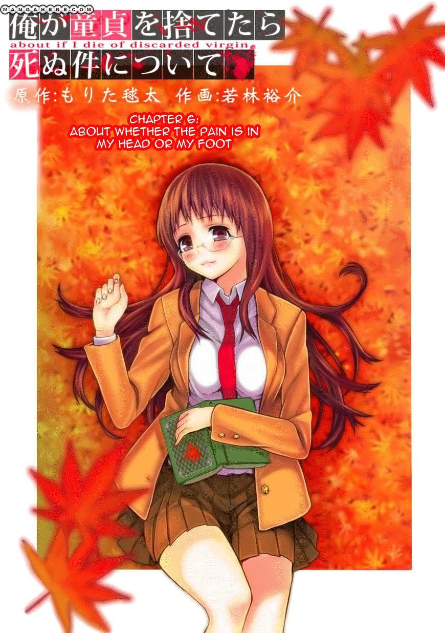 Ore ga Doutei o Sutetara Shinu Ken ni Tsuite 6 Page 1