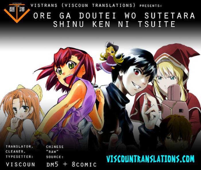 Ore ga Doutei o Sutetara Shinu Ken ni Tsuite 7 Page 1