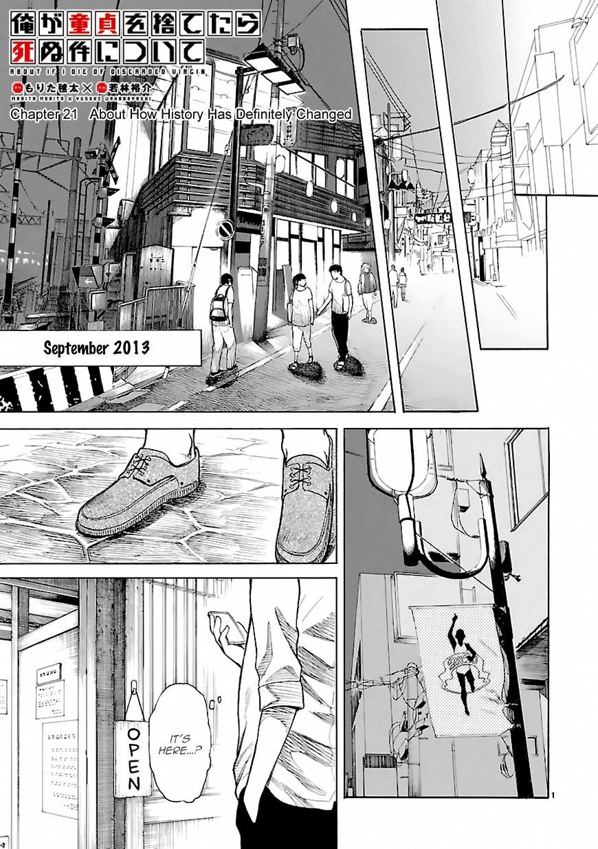 Ore ga Doutei o Sutetara Shinu Ken ni Tsuite 21 Page 1