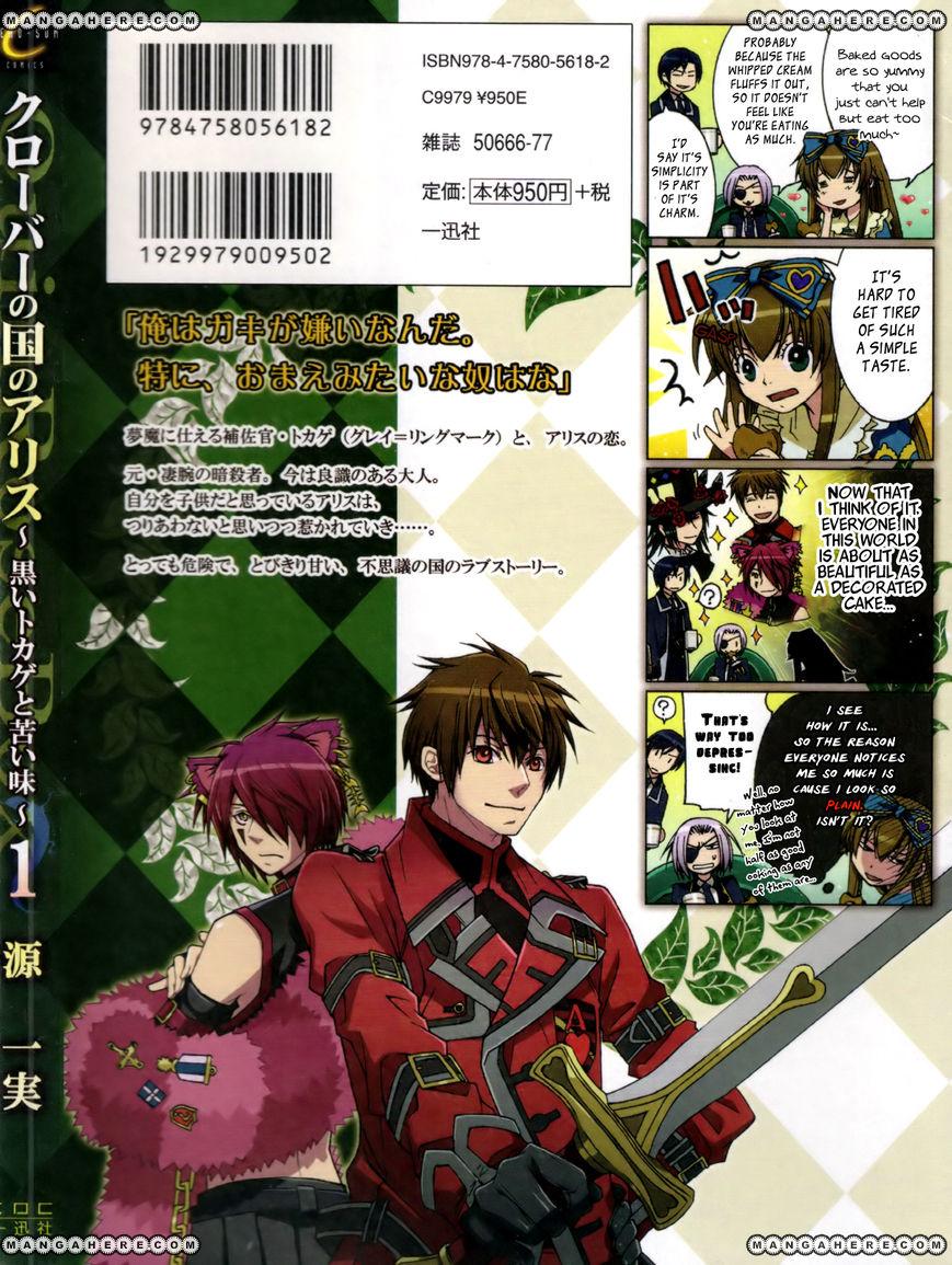 Clover no Kuni no Alice - Kuroi Tokage to Nigai Aji 1 Page 2