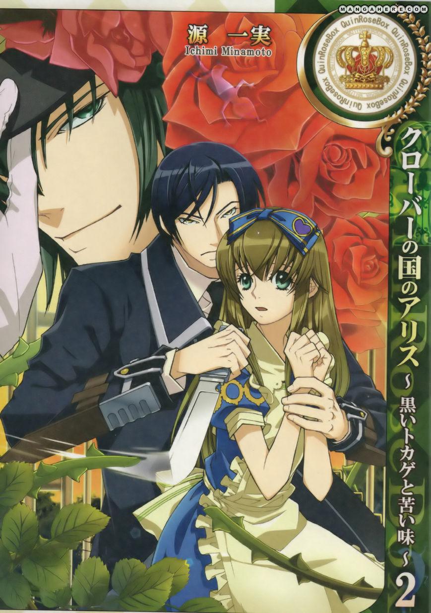 Clover no Kuni no Alice - Kuroi Tokage to Nigai Aji 5 Page 1