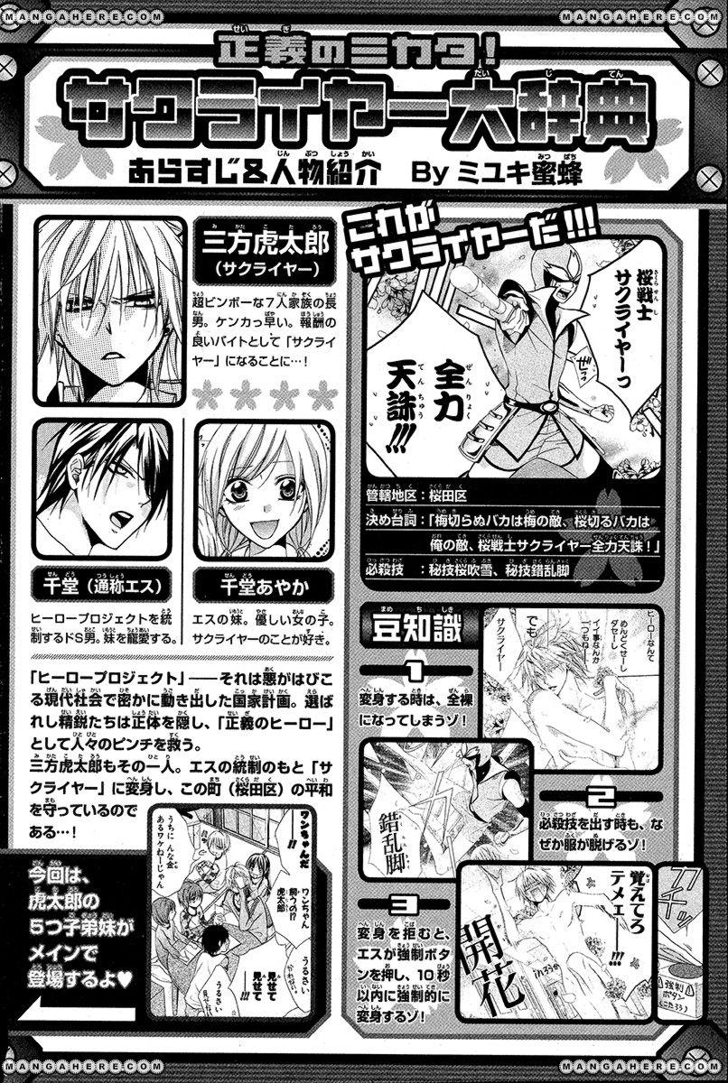 Seigi no Mikata!  (MIYUKI Mitsubachi) 3 Page 2