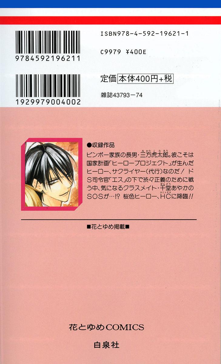 Seigi no Mikata!  (MIYUKI Mitsubachi) 4 Page 3