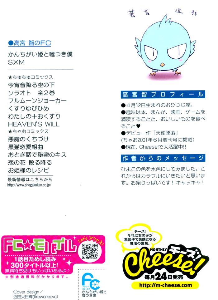 Kanchigai Hime to Usotsuki Shimobe 1 Page 2