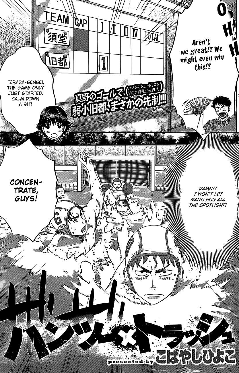 Hantsu x Torasshu 13 Page 2