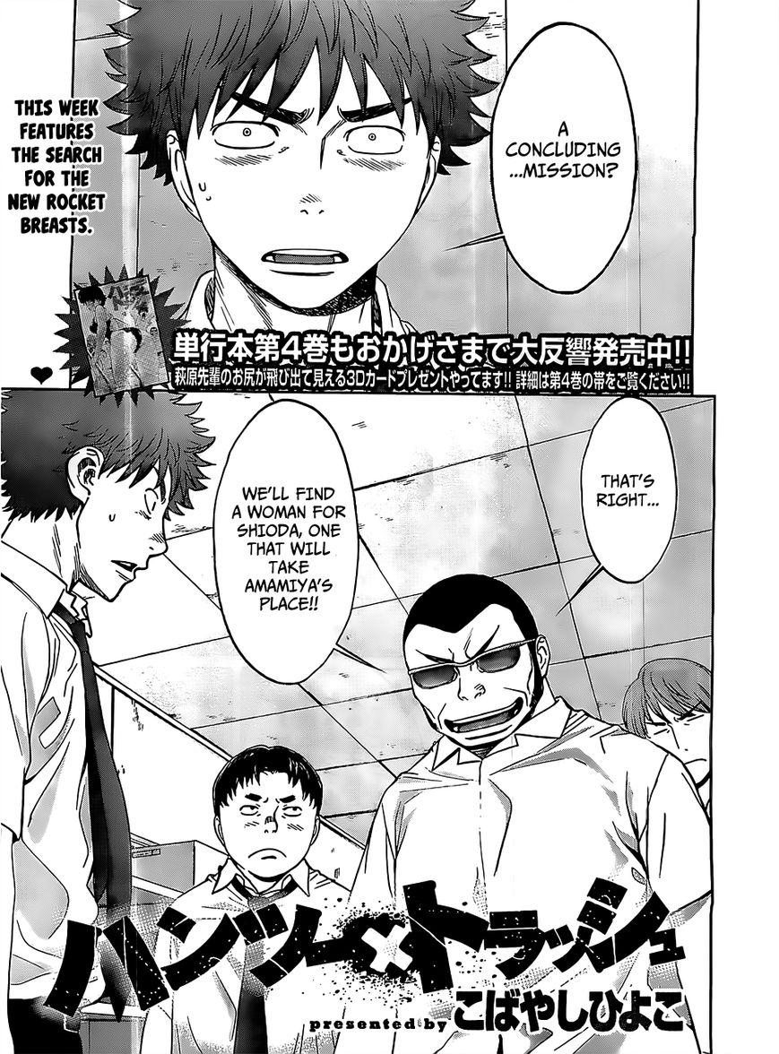Hantsu x Torasshu 47 Page 2