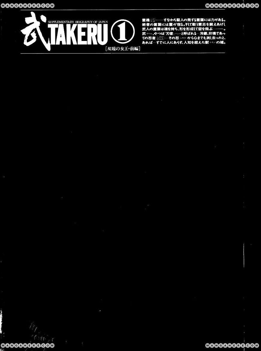 Takeru 1 Page 1