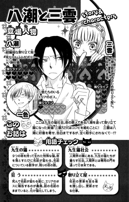 Yashio to Mikumo 4 Page 3