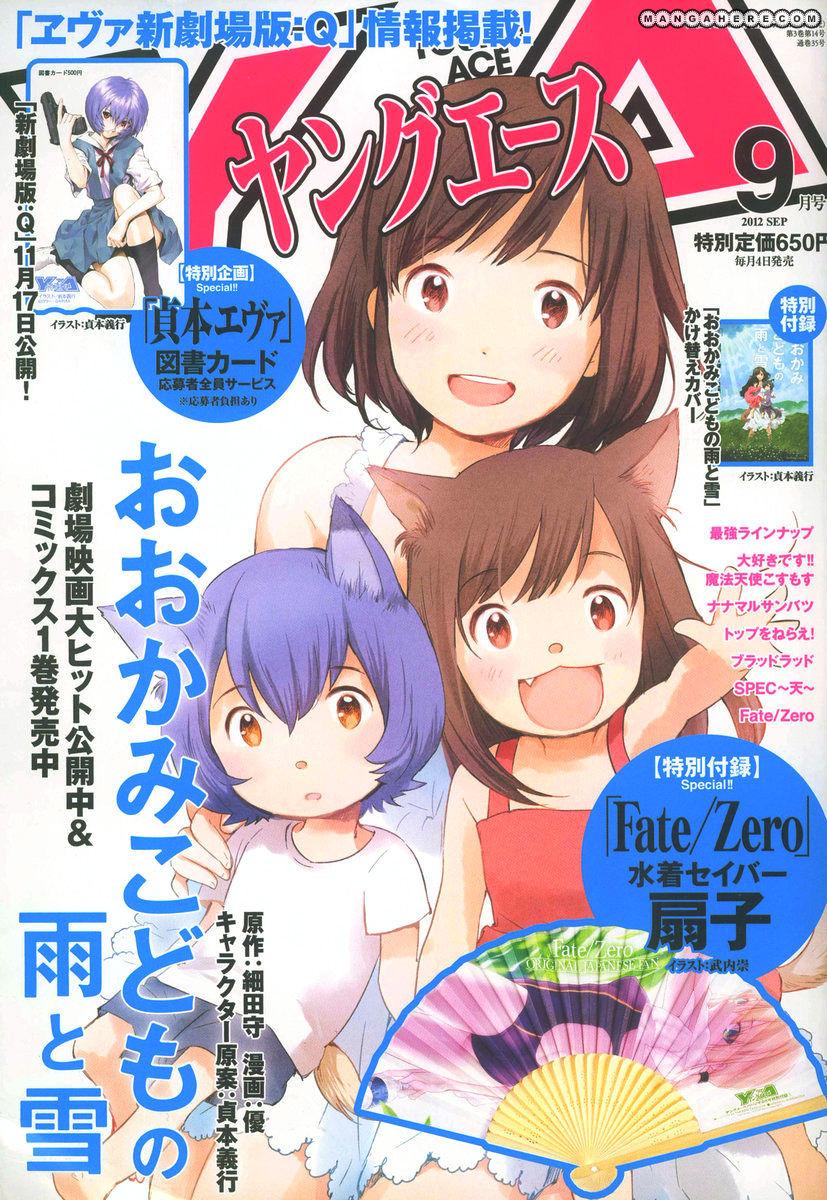 Ookami Kodomo no Ame to Yuki 5 Page 1
