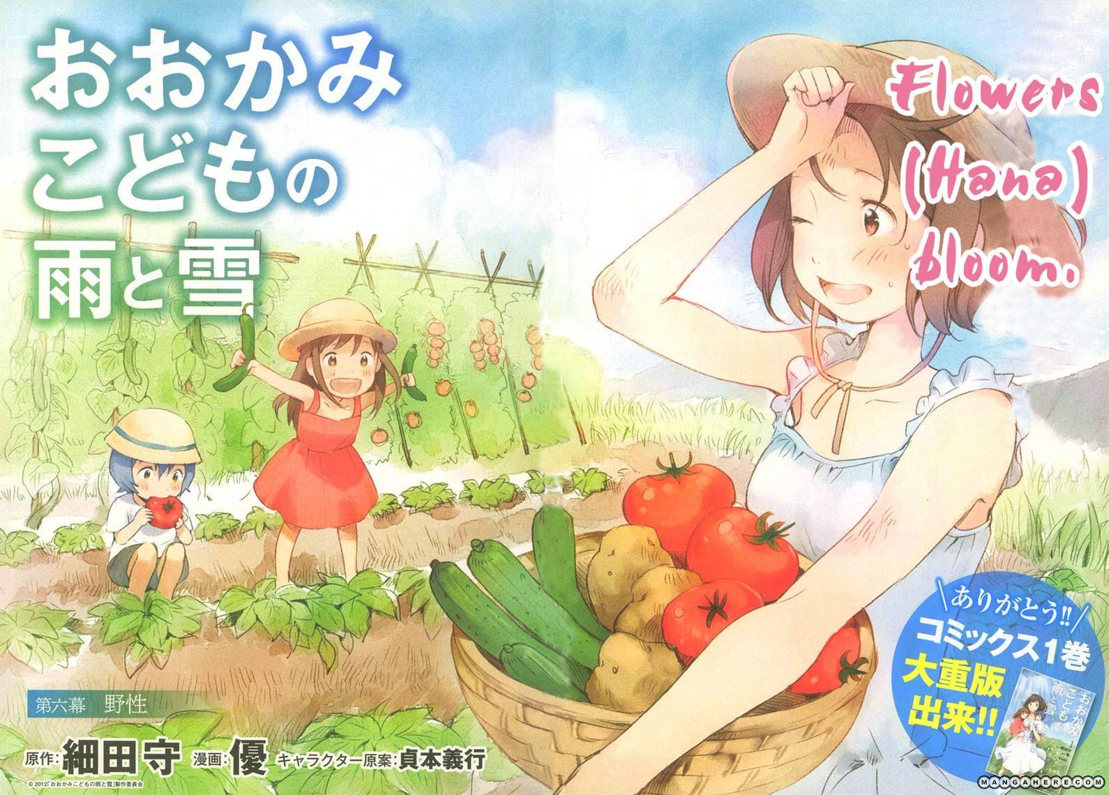 Ookami Kodomo no Ame to Yuki 6 Page 2