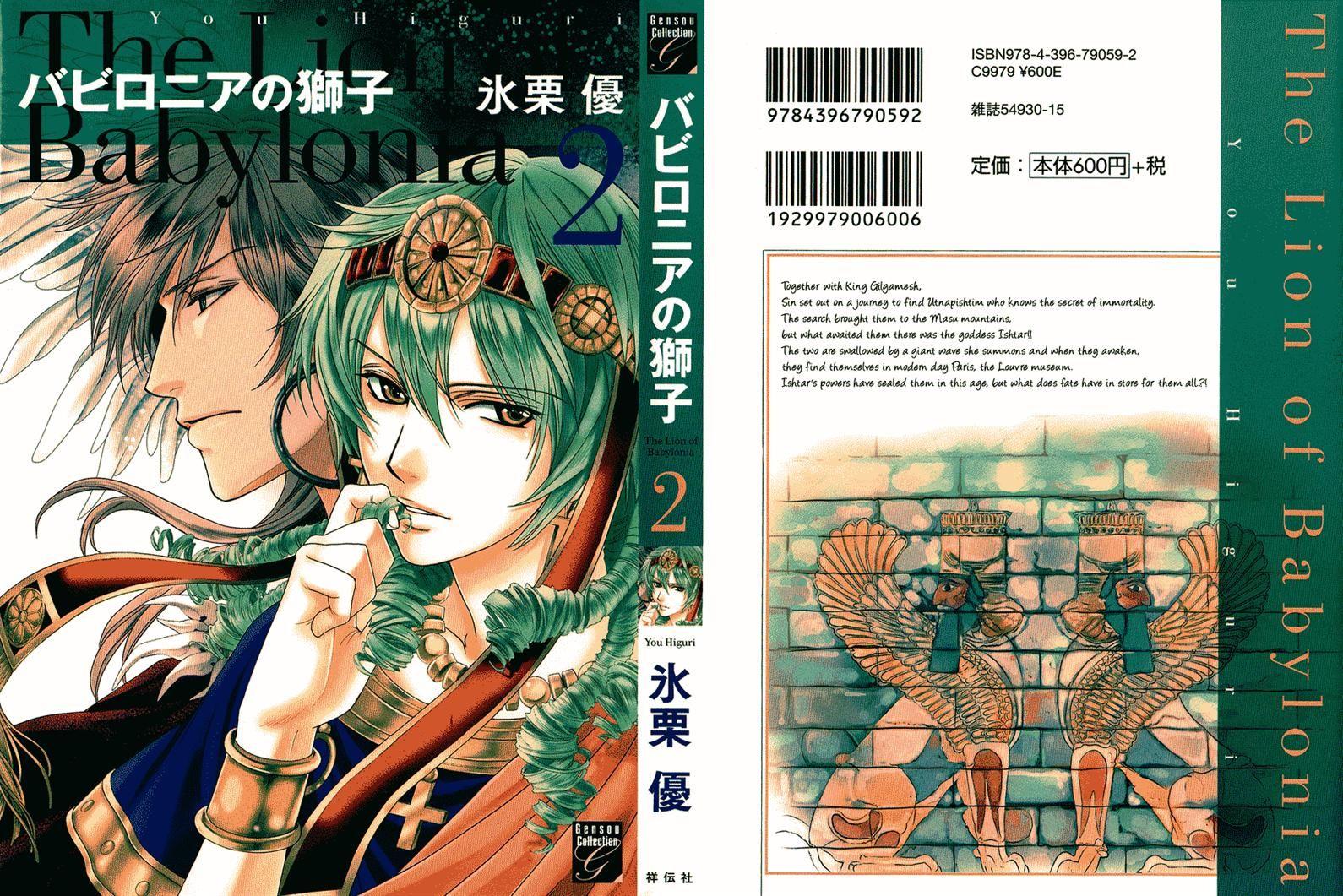 Babylonia no Shishi 5 Page 2