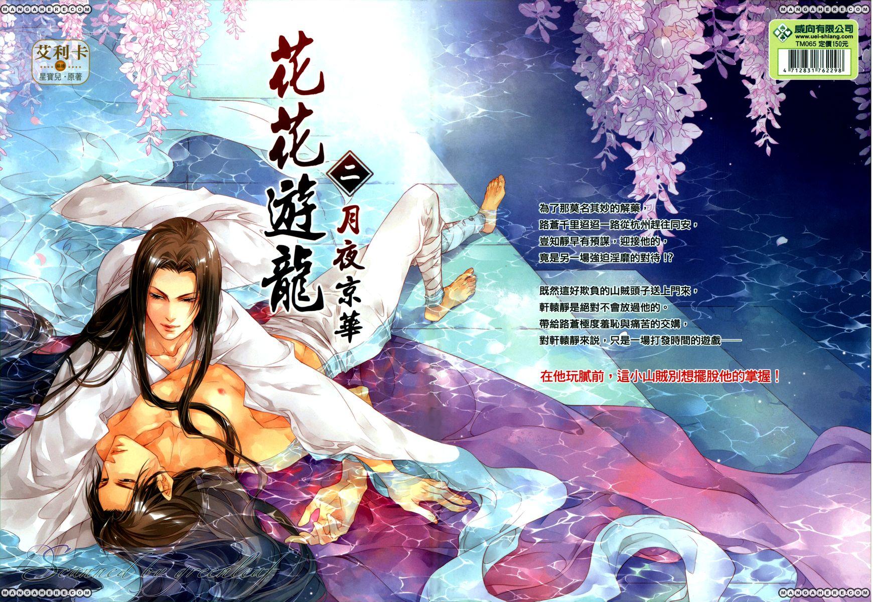 Hua Hua You Long 2 Page 1