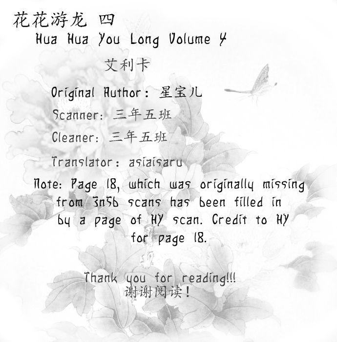 Hua Hua You Long 4 Page 2