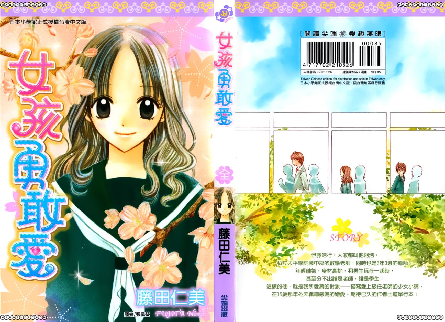 Hitotsu no Shigusa mo 1 Page 1
