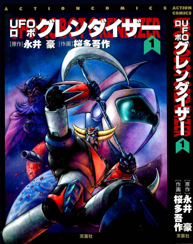 UFO Robo Grendizer (OUTA Gosaku) 1 Page 1