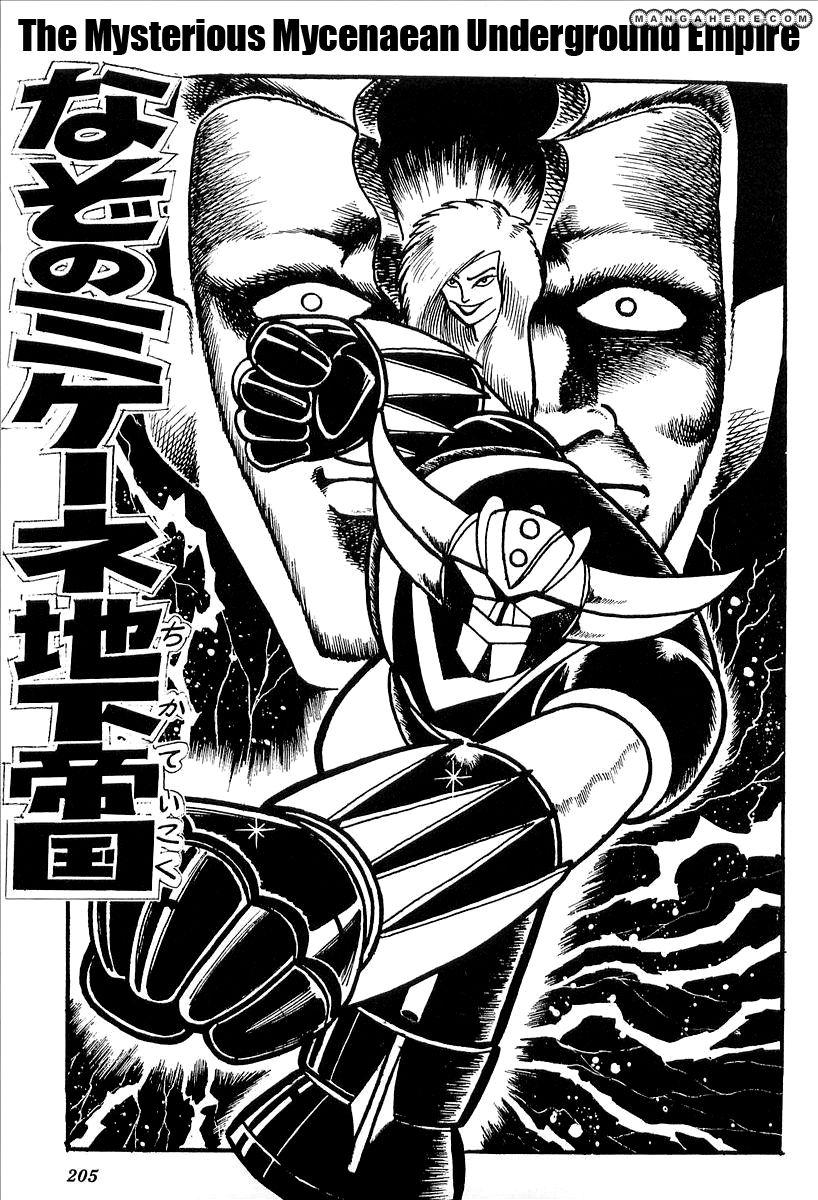 UFO Robo Grendizer (OUTA Gosaku) 5 Page 1