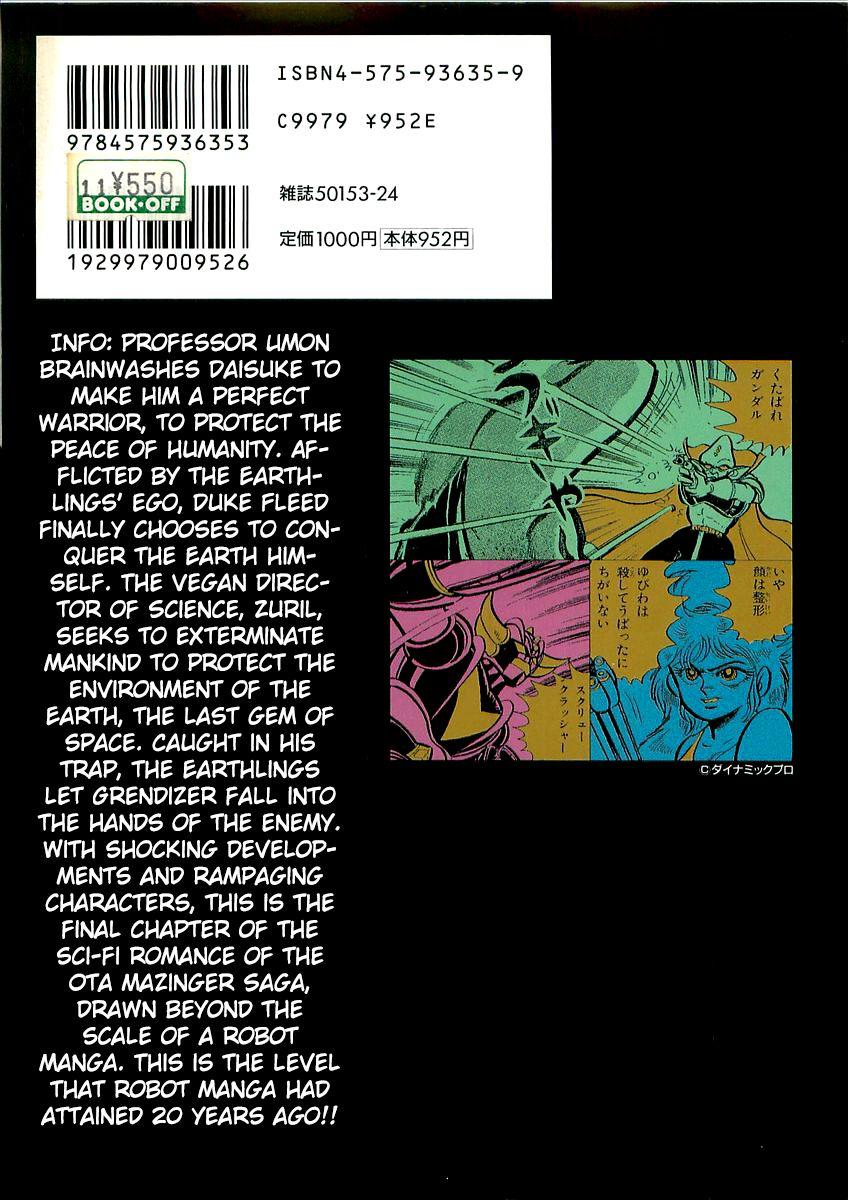 UFO Robo Grendizer (OUTA Gosaku) 6 Page 2