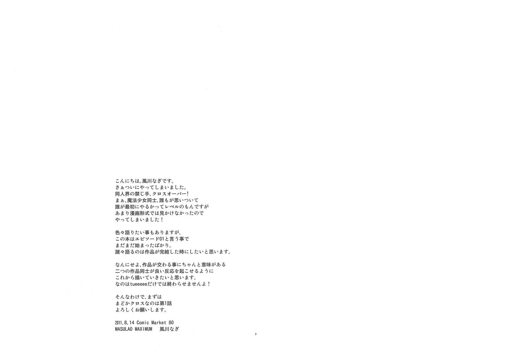 Madoka x Nanoha 1 Page 2