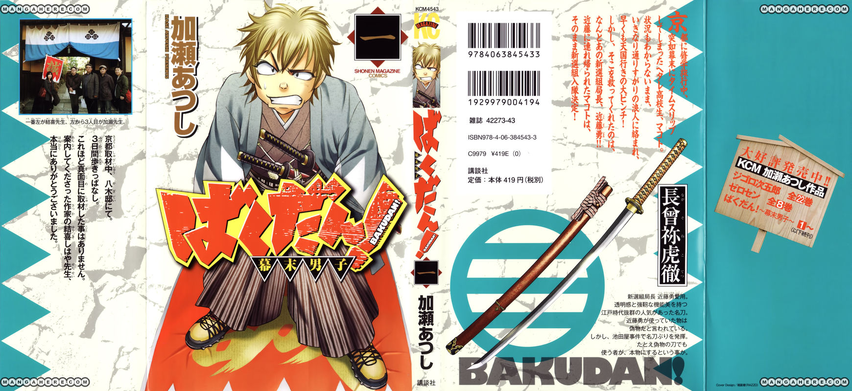 Bakudan! - Bakumatsu Danshi 1 Page 1