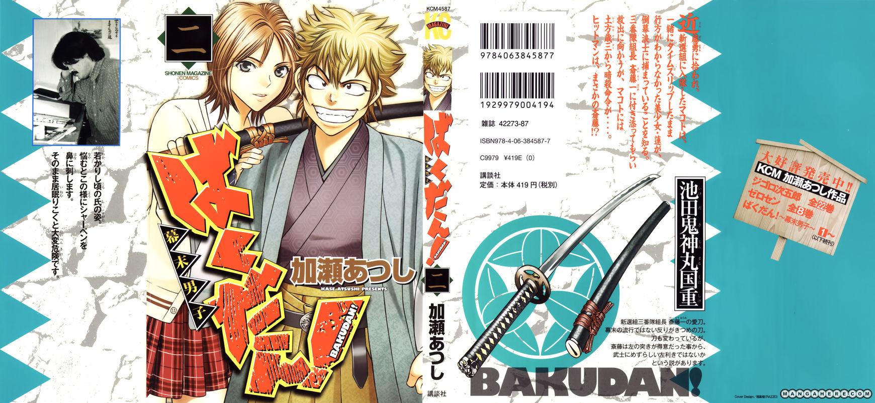 Bakudan! - Bakumatsu Danshi 7 Page 2