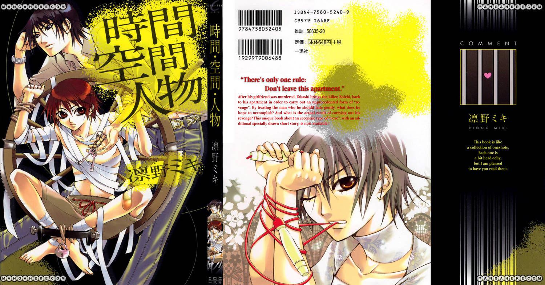 Jikan Akima Jinbutsu 1 Page 1
