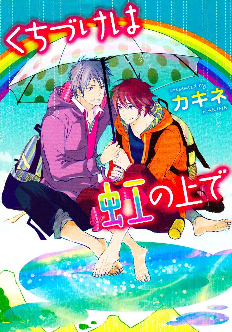 Kuchizuke wa Niji no Ue de 1 Page 2