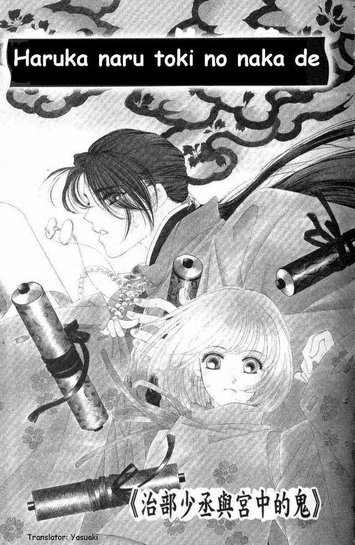 Haruka Naru Toki no Naka De 8 Page 1