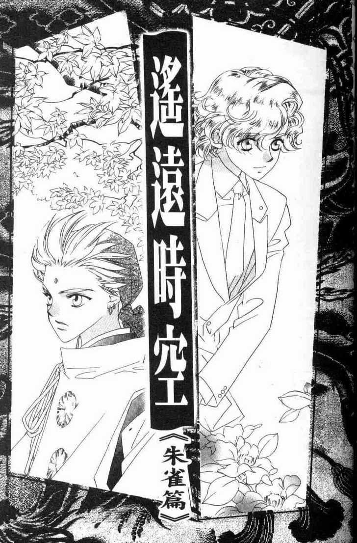 Haruka Naru Toki no Naka De 9 Page 1