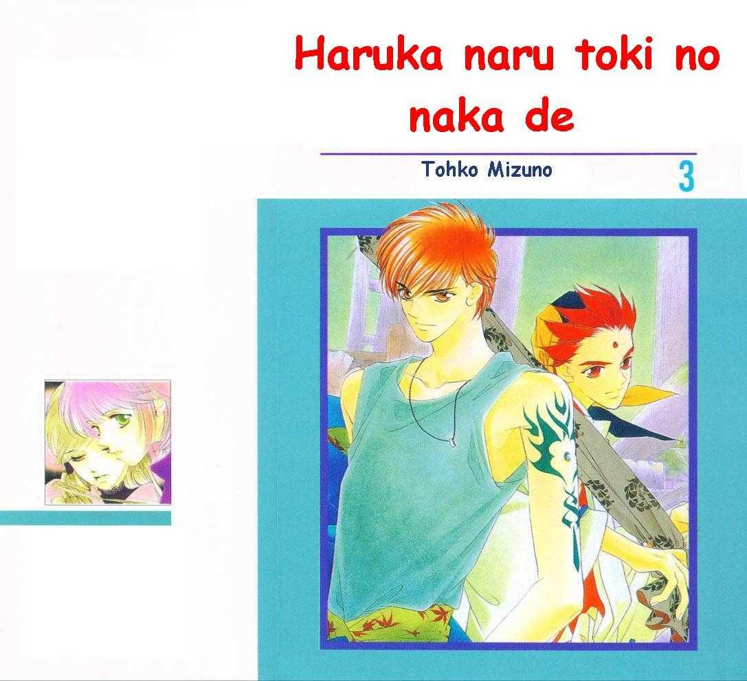 Haruka Naru Toki no Naka De 1 Page 1