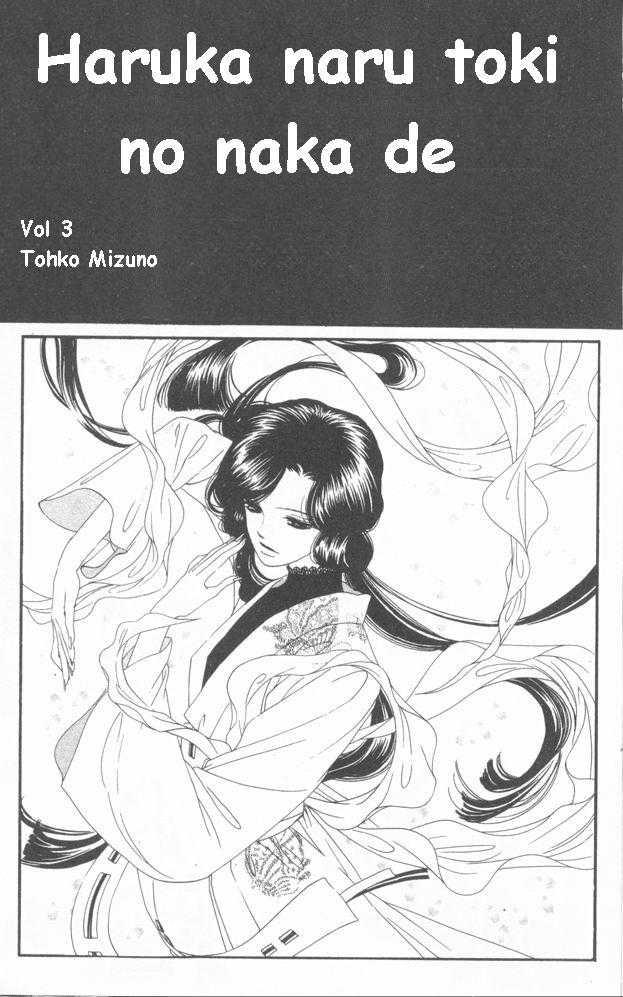 Haruka Naru Toki no Naka De 1 Page 2