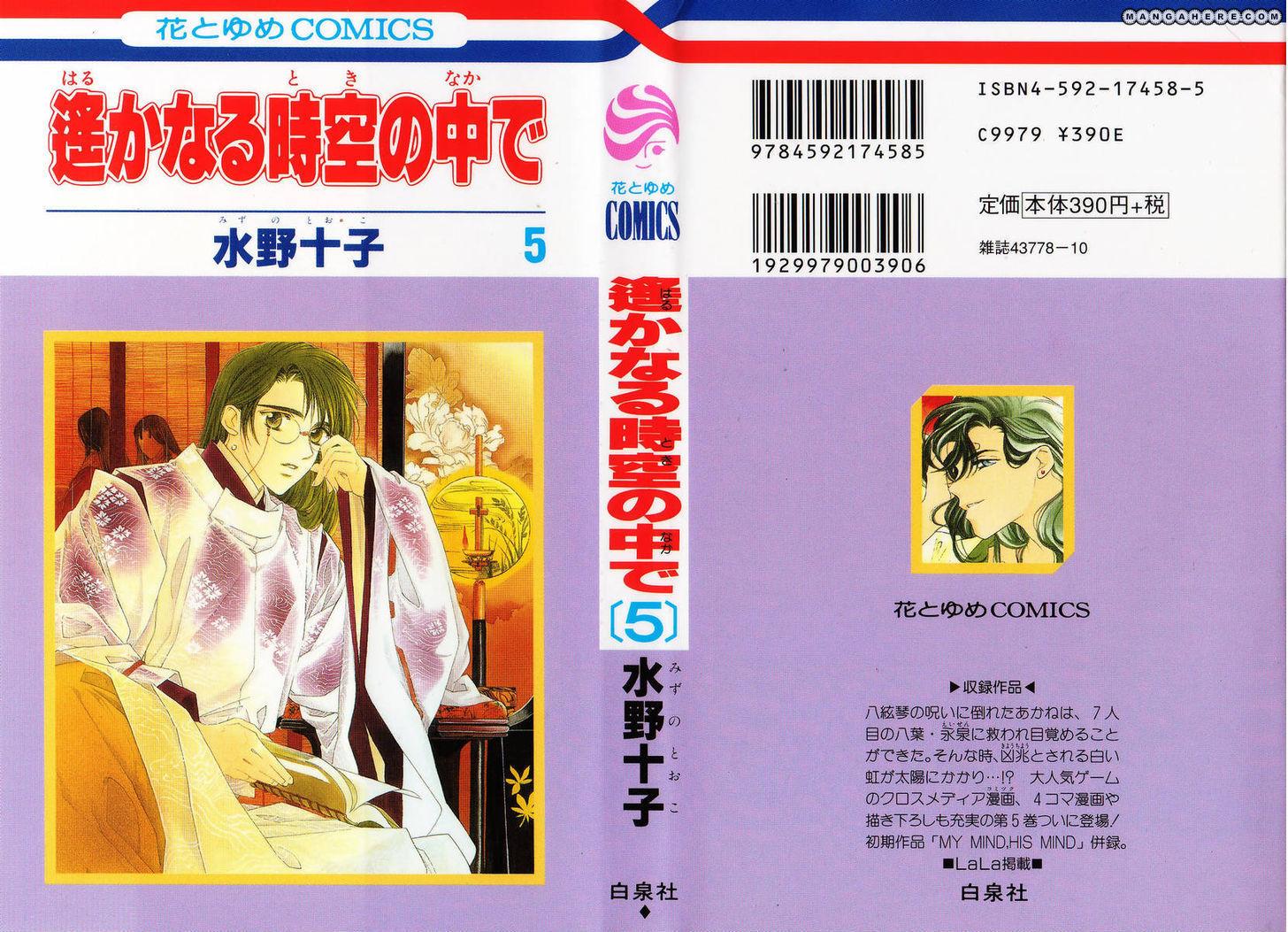 Haruka Naru Toki no Naka De 21 Page 2