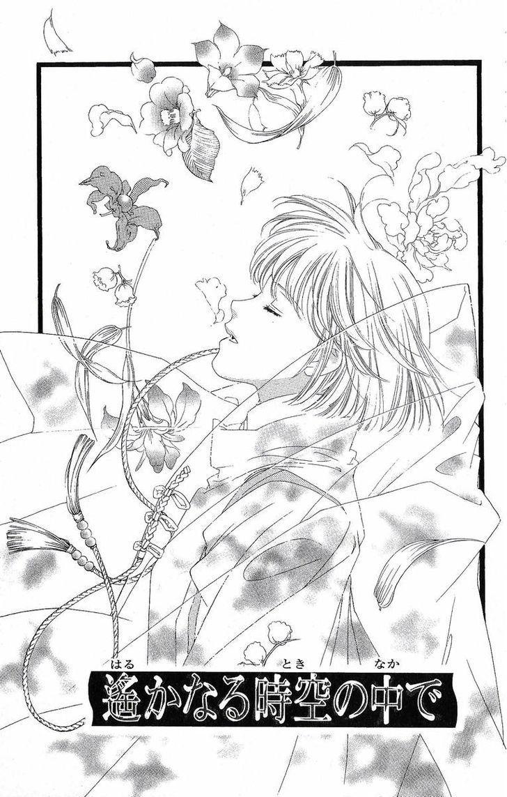 Haruka Naru Toki no Naka De 22 Page 2