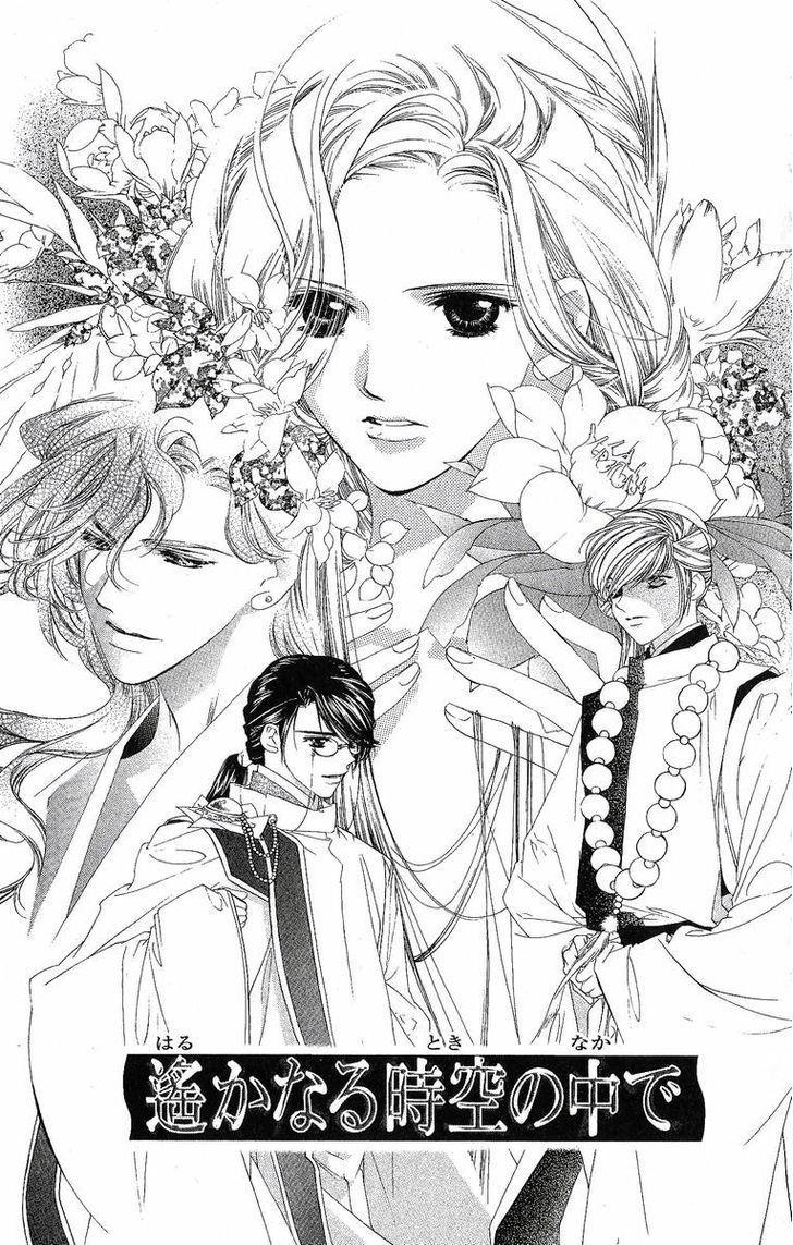 Haruka Naru Toki no Naka De 24 Page 2