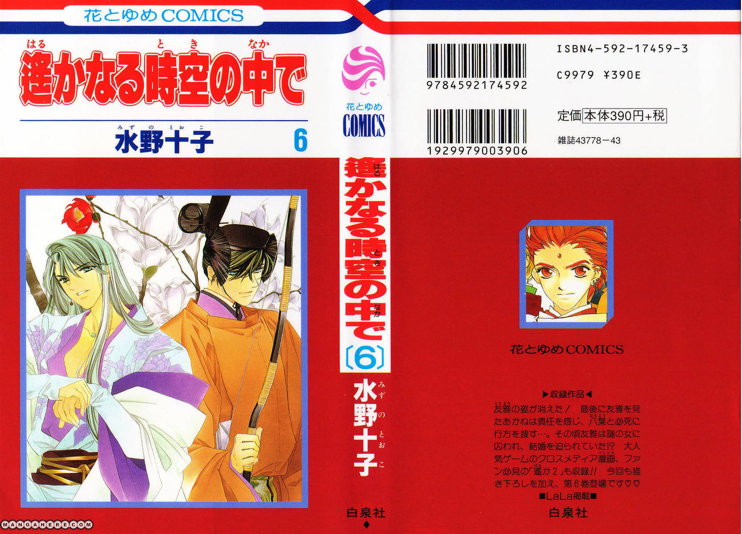 Haruka Naru Toki no Naka De 25 Page 2